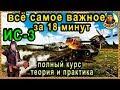 ИС-3: КРАТКИЙ КУРС: стрельба, «щучий нос» и хитрости танкования WORLD of TANKS   ИС 3 wot IS-3