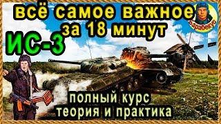 ИС-3: КРАТКИЙ КУРС: стрельба, «щучий нос» и хитрости танкования WORLD of TANKS | ИС 3 wot IS-3