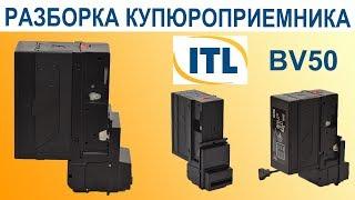 Розбирання купюроприймача ITL BV50