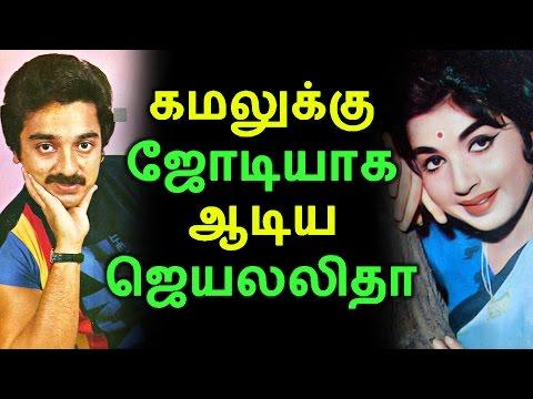 கமலுக்கு ஜோடியாக ஆடிய ஜெயலலிதா! | Tamil Cinema News | Kollywood News | Tamil Cinema Seithigal