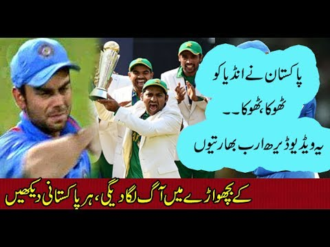 Indians Cricketers U-Turn Reaction Before And After Champion Trophy Final, Pakistan Vs India, Thoka
