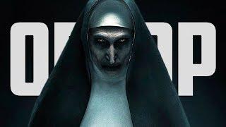 Я РЕАЛЬНО НАСРАЛ В ШТАНЫ (Обзор фильма «Проклятие Монахини»)