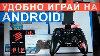 видео Обзор лучших геймпадов для Андроида: iPega, Samsung, SteelSeries, Mad Catz
