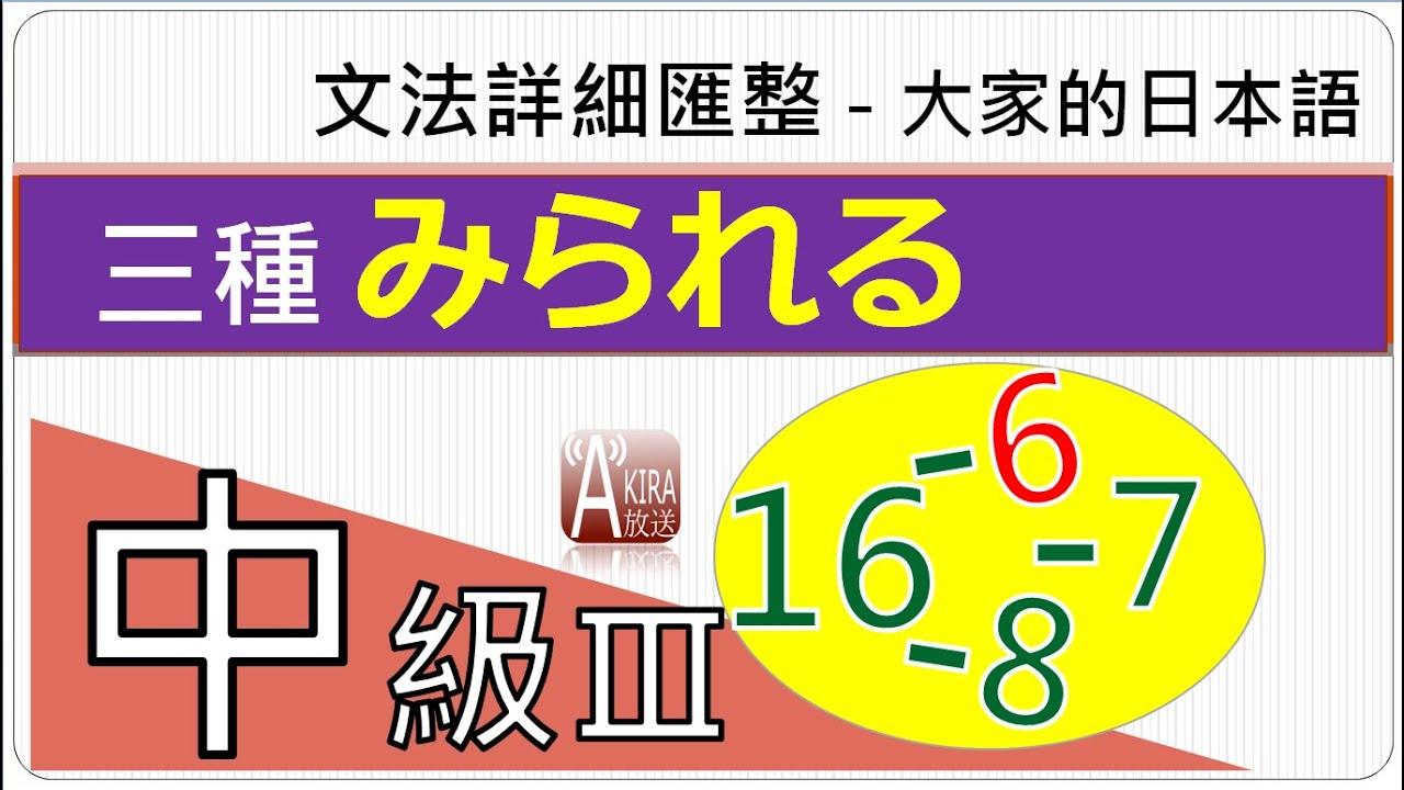 《 比較 》【とみられる / くみられる / がみられる】中級3第16課-6~8 大家的日本語句型統整(JLPT/N4,N3,N2 ...