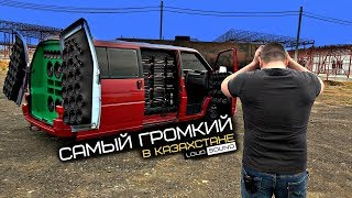 САМЫЙ ГРОМКИЙ АВТОМОБИЛЬ КАЗАХСТАНА. VW DEAF BONCE.