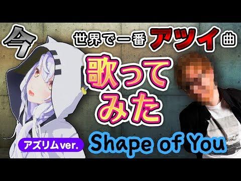 【Shape of you】アズリムが英語ペラペラで歌ってみた!(Ed Sheeran)
