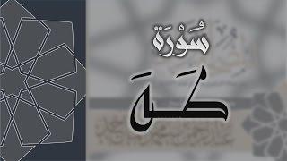 سورة طه - القارئ عبدالرحمن الماجد Quran Surat Taha