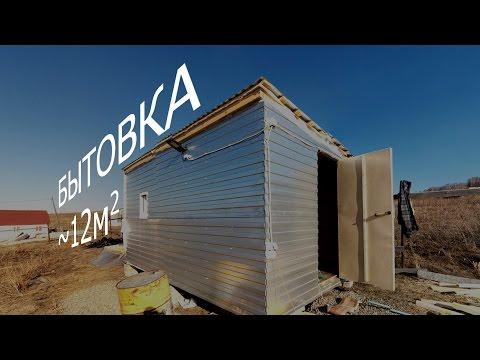 видео: Бытовка 12м.кв. , быстро и недорого, своими руками.  cheap cabins