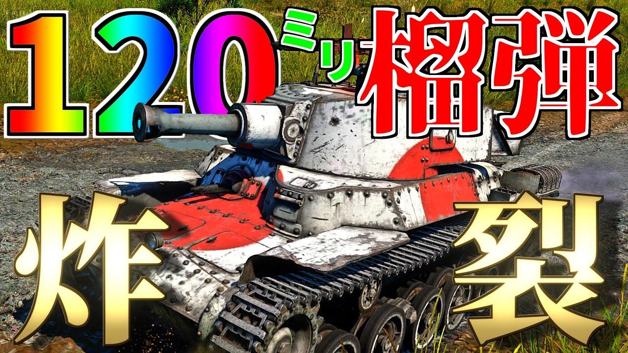 【WarThunder】120mmチハが全てを吹き飛ばす!! Chi Ha Short Gunはゆっくりでも乗れますか?#53【ゆっくり実況】