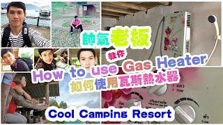 Cool Camping Resort Betong -  Gas Heater 瓦斯热水器