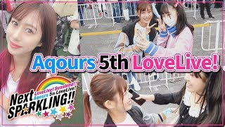 Aqours 5thライブ感想!沢山の視聴者にも会えたぞー!!【ラブライブ!サンシャイン!! Aqours 5th LoveLive! ~Next SPARKLING!!~ 】