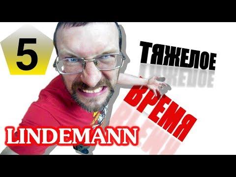Lindemann - Mensch скачать mp3 песню бесплатно без