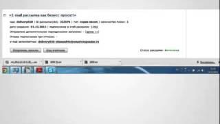 Полный комплект по заработку на рассылке email Отзывы
