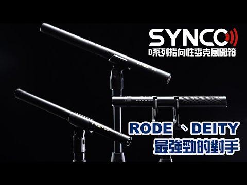 【禾你聊聊天】SYNCO D系列指向性麥克風開箱 RODE、DEITY最強勁的對手