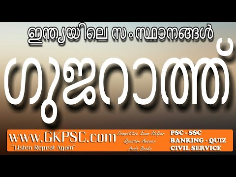 ഗുജറാത്ത് Gujarat PSC Indian States Question Answer - GKPSC Coaching Class Malayalam