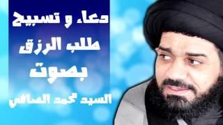 دعاء جلب الرزق و دفع البلاء و الفقر والمرض - بصوت السيد محمد الصافي