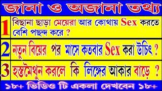 Bangla dhadha॥Bangla general knowledge॥bengali gk॥ Bangla Quiz॥dhadha point॥buddhir khela॥ GK॥16