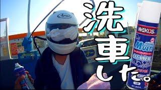 【モトブログ】#extra レビューと洗車と洗顔と。【MOTOVLOG】 thumbnail