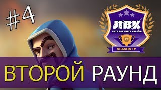 4 СЕЗОН ЛВК + ЛВК lite - РАУНД №2 [Clash of Clans]