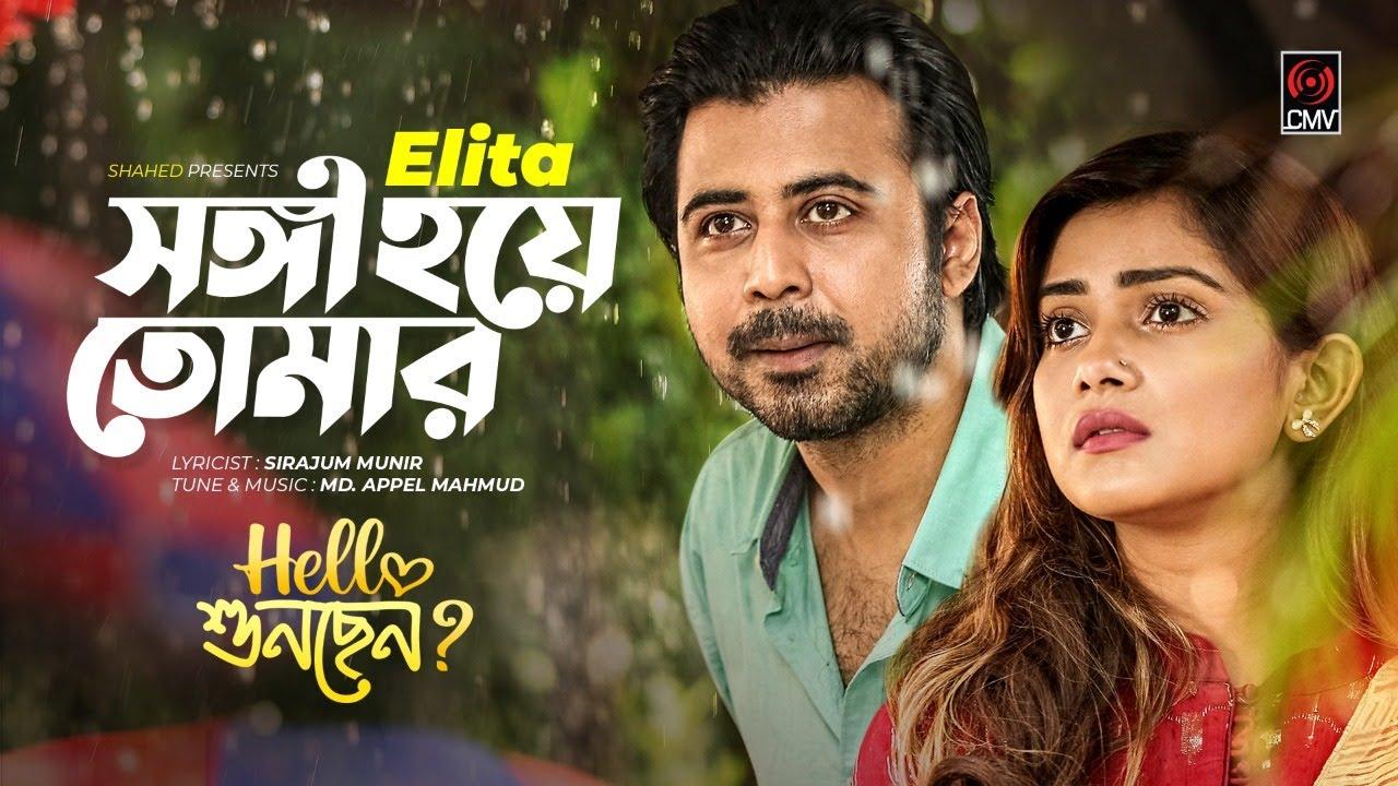 Shongi Hoye Tomar | Hello Shunchen | Elita | Afran Nisho | Tanjin Tisha | MR Aryan | Bangla Song