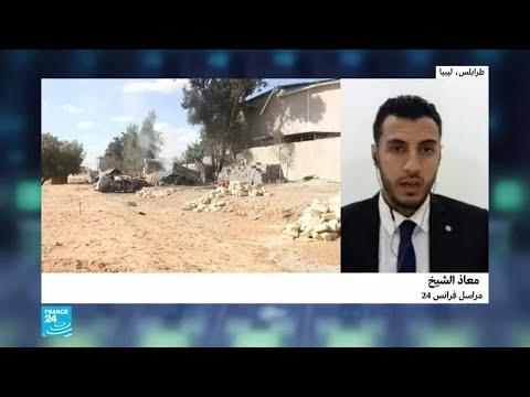 قوات شرق ليبيا تعلن شن غارات جوية على مستودع للذخيرة في مصراتة  - نشر قبل 1 ساعة