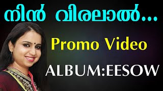 Nin Viralal | Mridula Warrier | Promo Song | Album EESOW