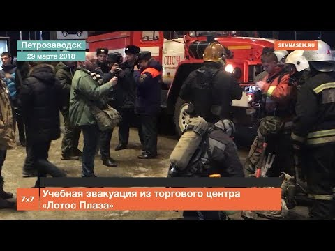 Карелия: Учебная эвакуация из торгового центра «Лотос Плаза»