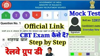 Railway group d Mock Test Link Active Official Notice,How to give Mock Test Step by Step