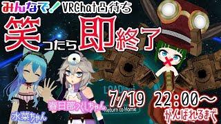 [LIVE] 皆で!VRChat凸待ち 笑ったら即終了 with 春日部つくしちゃん・水菜ちゃん