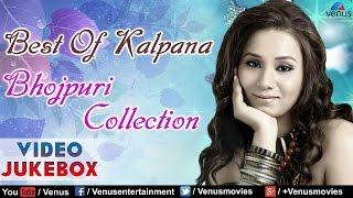 Best Of Kalpana : Collection Of Super Hit Bhojpuri Songs || Video Jukebox