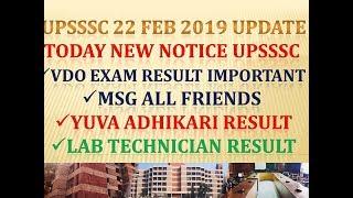 upsssc 22 feb LATest update result New NOTICE /yuva KALYAN adhikari /vdo exam result dharna / etc