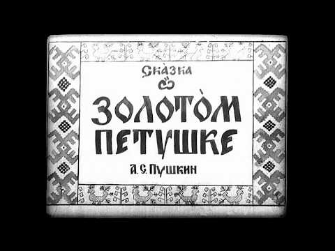 Сказка о золотом петушке А.С. Пушкин (диафильм озвученный) 1949 г.