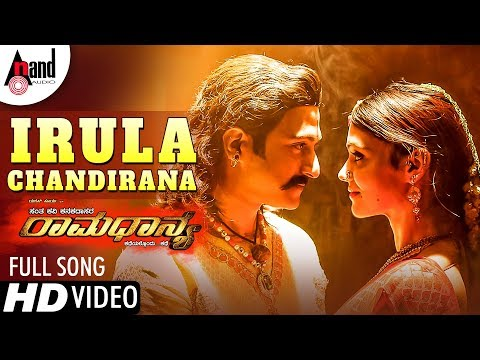 Irula Chandirana | Raama Dhanya | HD Video Song | Yashas Surya | Nimika | Desi Mohan | T.N.Nagesha