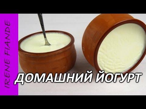 Как приготовить йогурт -