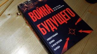 Война будущего. И.М.Попов, М.М. Хамзатов. Презентация книги.