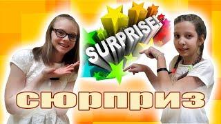Как сделать сюрприз. Делаем сюрприз родителям. Kotoffe