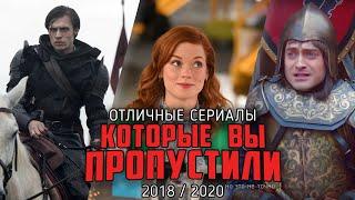 10 отличных новых сериалов, которые вы могли пропустить / 2018-2020