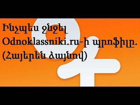 Ինչպես ջնջել Odnoklassniki.ru-ի պրոֆիլը. (Հայերեն ձայնով ...
