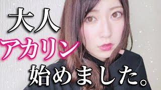 【大人メイク】〜サムネ詐欺すぎ〜アフレコ難しすぎ〜