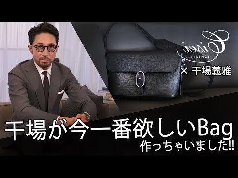 【干場デザイン】Ciseiコラボ幻のバッグ登場!ニューノーマル時代に欲しかったバッグを干場が別注しちゃいました!