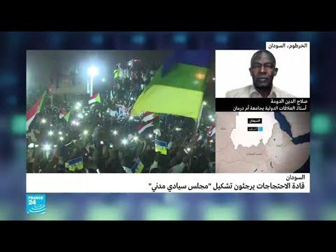 ما الذي أخر الإعلان عن تشكيلة المجلس المدني في السودان؟  - نشر قبل 2 ساعة