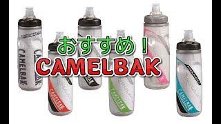イマオが使っているドリンクボトルのキャメルバックの紹介です!!!http:/...