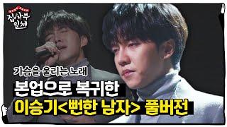 Download [풀버전] 본업복귀 이승기! 5년 만의 신곡 무대 '뻔한 남자' 최초 공개ㅣ집사부일체(Master in the House)ㅣSBS ENTER.