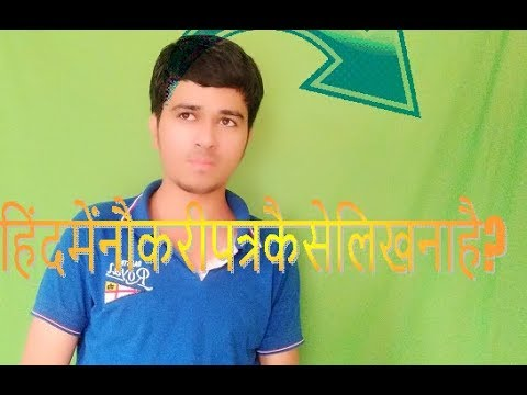 how to make job cover letter in hindi 2018 new