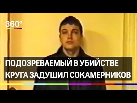 Подозреваемый в убийстве Михаила Круга задушил сокамерников