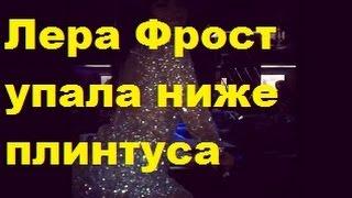 ДОМ-2. Лера Фрост упала ниже плинтуса. Видео, ДОМ-2, ТНТ