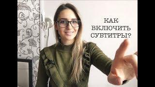КАК ВКЛЮЧИТЬ СУБТИТРЫ?Перевод видео на другой язык/Translation of video into another language