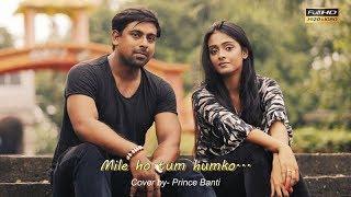 MILE HO TUM HUMKO COVER BY PRINCE BANTI/Tony kakkar/New short film love story /Best cover song