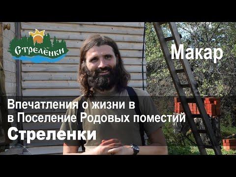 Интервью жителей поселения Стреленки. Макар. (часть 3)