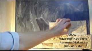 О проблемах монтажа искусственного камня(Более подробная иннформация: http://remontmaker.ru/kamennye-oboi/ или по телефону: 98 - 62 -64 изготовление и продажа каменных..., 2012-09-26T22:09:38.000Z)